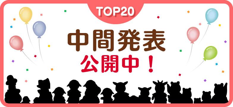 中間発表TOP20!シルバニアファミリー総選挙2020