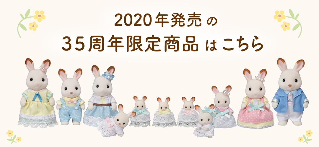 2020年の限定商品はこちら!