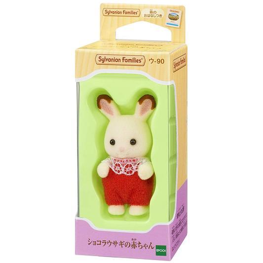 ショコラウサギの赤ちゃん - 5