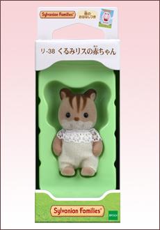くるみリスの赤ちゃん - 3
