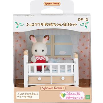 ショコラウサギの赤ちゃん 家具セット - 4