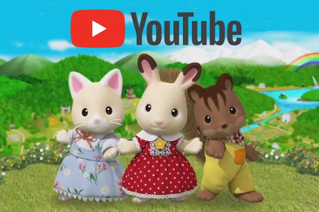 シルバニアファミリー公式YouTubeチャンネル