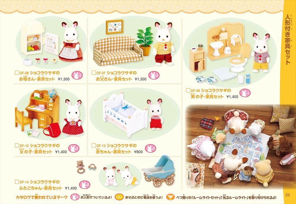 人形つき家具セット
