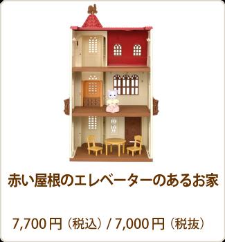 赤い屋根のエレベーターのあるお家