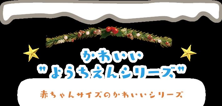 """ようちえんシリーズ""""   楽しいあそびがいっぱいです!"""