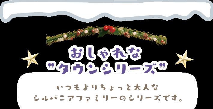"""おしゃれなタウンシリーズ   おしゃれな""""タウンシリーズ"""""""