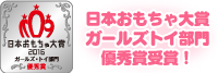 おもちゃ大賞2016 ガールズ・トイ優秀賞受賞