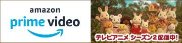 Amazonプライム テレビアニメシーズン2配信中!
