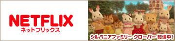 NETFLIX テレビアニメシーズン1配信中!