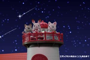 星空の見える灯台のお家  前編