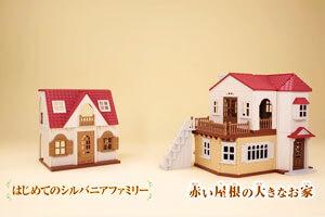 赤い屋根の大きなお家+はじめてのシルバニアファミリーで大きなお家ができるよ!