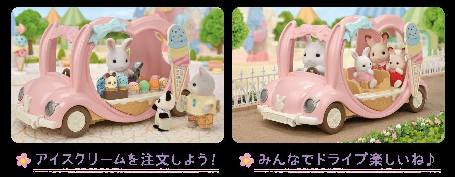 アイスクリームを注文しよう!みんなでドライブ楽しいね!