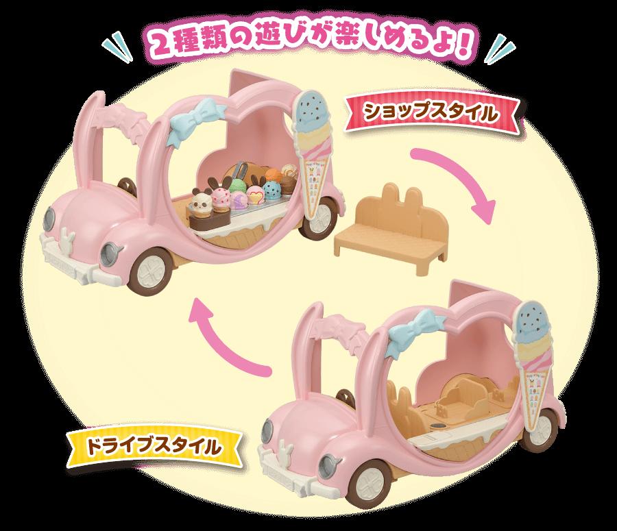 2種類の遊びが楽しめるよ!ショップスタイル。ドライブスタイル。