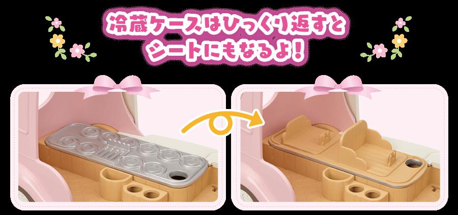 冷蔵ケースはひっくり返すとシートにもなるよ!