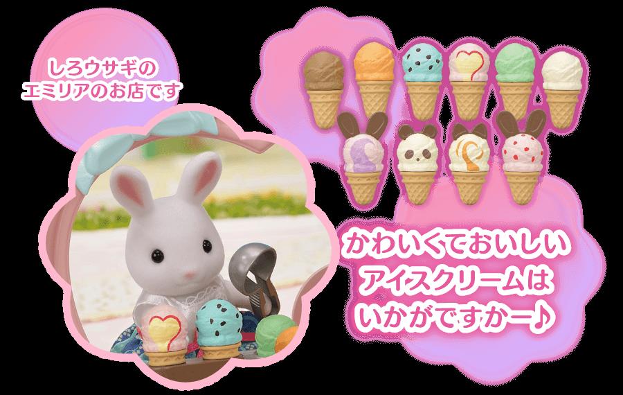 かわいくておいしいアイスクリームはいかがですか♪