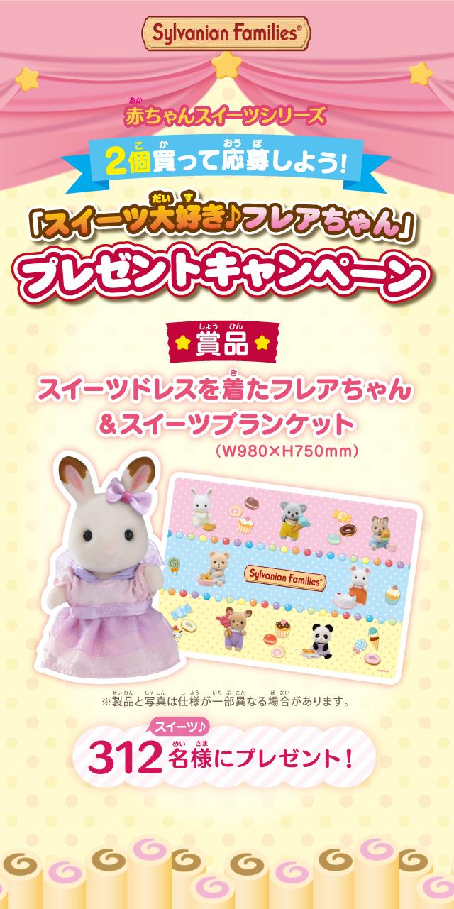 赤ちゃんスイーツシリーズ スイーツドレスを着たフレアちゃん&スイーツブランケット プレゼントキャンペーン