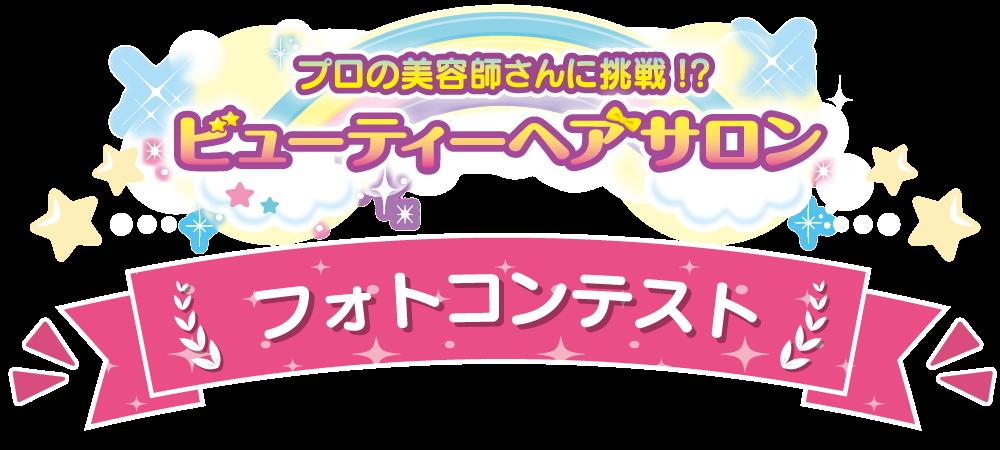 「ビューティーヘアサロン」フォトコンテスト開催!