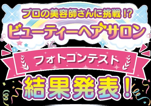 「おしゃれにスタイリング!ビューティーヘアサロン」フォトコンテスト結果発表!