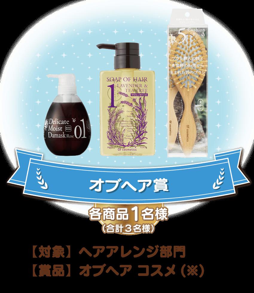 オブヘア賞は「オブヘアコスメ」を各商品1名様、合計3名様にプレゼント!