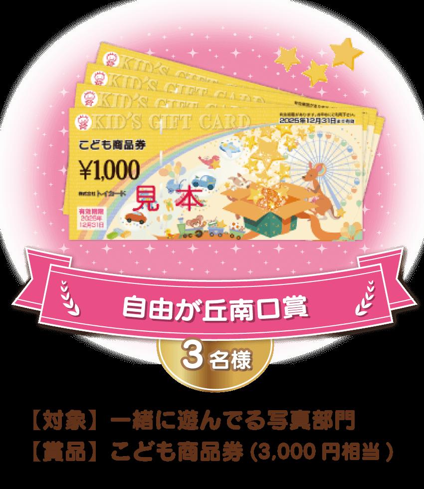 自由が丘南口賞は「こども商品券3000円相当」を3名様にプレゼント!