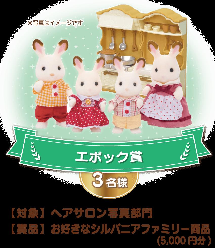 エポック賞は「お好きなシルバニアファミリー商品5000円分」を3名様にプレゼント!
