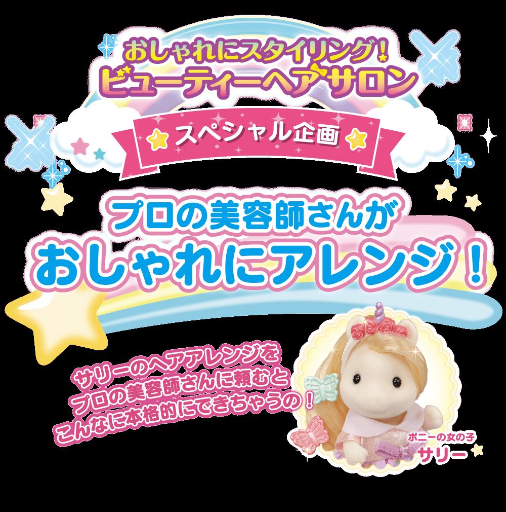 「おしゃれにスタイリング!ビューティーヘアサロン」スペシャル企画!プロの美容師さんがおしゃれにアレンジ!