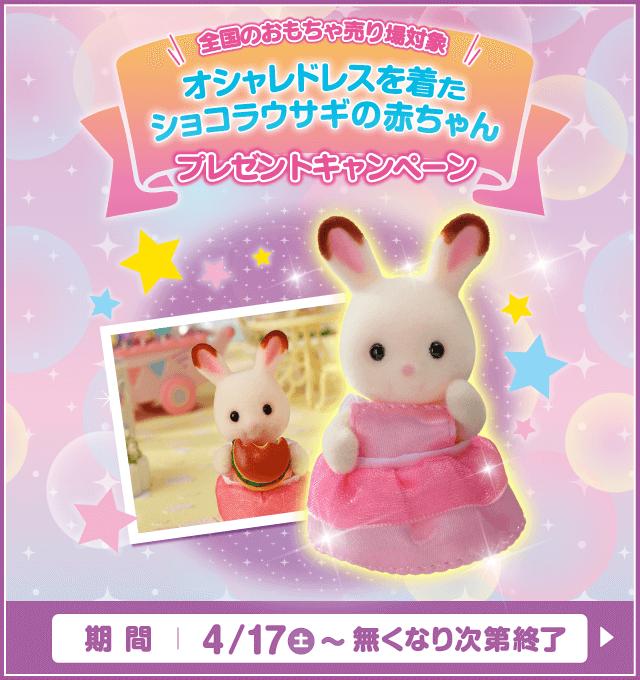 全国のおもちゃ売り場対象 オシャレドレスを着たショコラウサギの赤ちゃんプレゼントキャンペーン