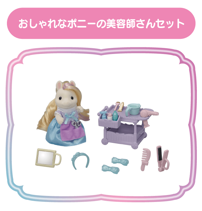 関連商品「おしゃれなポニーの美容師さんセット」はこちら!