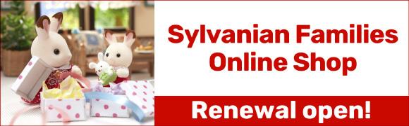 シルバニアファミリーオンラインショップ