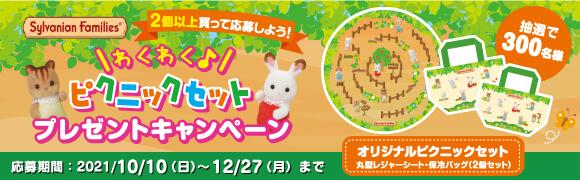 赤ちゃんキャンプシリーズ「わくわく♪ピクニックセット」プレゼントキャンペーン!2021年10月10日からスタート!