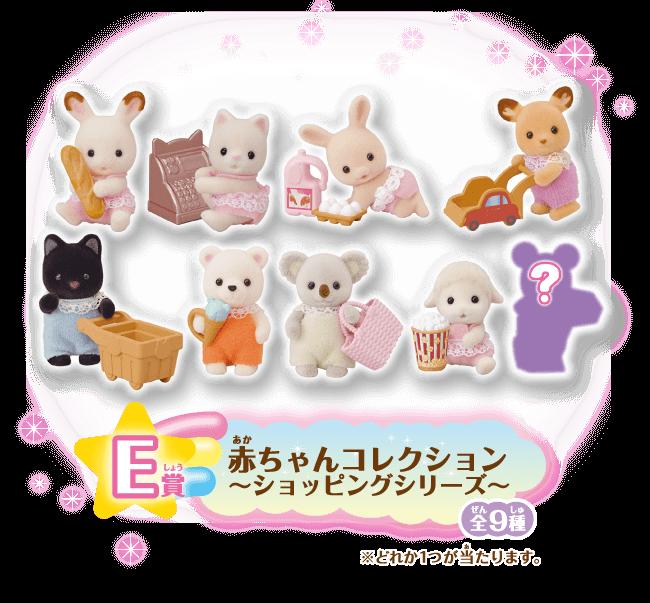 E賞 赤ちゃんコレクション~ショッピングシリーズ~ 全9種