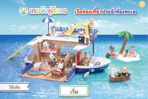 เกมจับคู่สีของเรือท่องเที่ยวประจำท้องทะเล